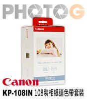 Canon佳能到CANON KP-108IN (2盒入) 共216張 (KP108IN, 4x6 相片印表紙含色帶,百年不退色) CP760 CP800 CP900 CP910