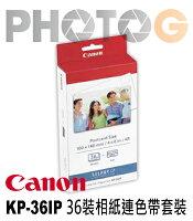 Canon佳能到CANON KP-36IP x2 共72張  (KP36IP, 單盒 36張 裝 4x6 名信片 格式 ) 適用 CP760 / CP800 / CP900/CP910