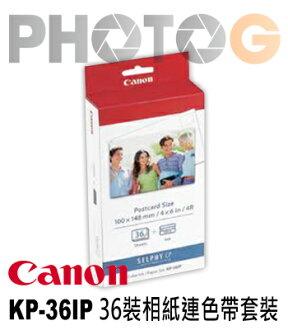 CANON KP-36IP x2 共108張  (KP36IP, 單盒 36張 裝 4x6 名信片 格式 ) 適用 CP760 / CP800 / CP900/CP910