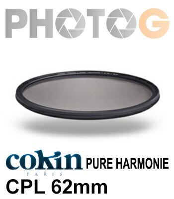 Cokin 高堅 Pure Harmonie CPL 62 mm 偏光鏡 極薄 濾鏡 ~