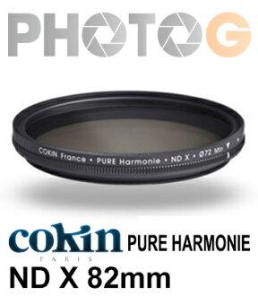 Cokin 高堅 Pure Harmonie ND X 82 mm 可調式 減光鏡 濾鏡