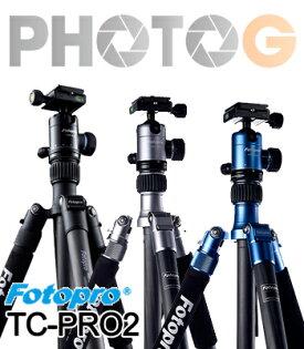 Fotopro 富圖寶 TC-PRO2 / TCPRO2 碳纖維腳架 TCPRO2 (含雲台 3色 附腳架背袋  )