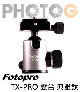 FOTOPRO 富圖寶 TX-PRO TXPRO 專業球型雲台 鋁鎂合金 載重12KG 三色