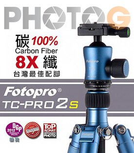 Fotopro 富圖寶 TC-PRO2S / TCPRO2S 碳纖維腳架 TCPRO2S (含雲台 3色 附腳架背袋  )