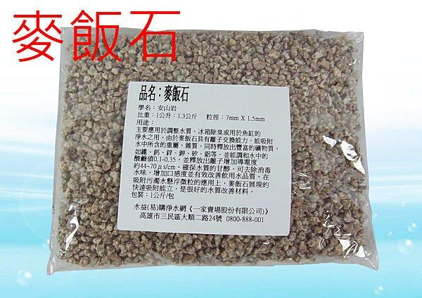 天然石礦 麥飯石 《一公斤裝》