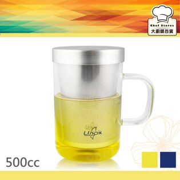 Linox玻璃泡茶杯沖茶器附濾網500ml玻璃馬克杯子-大廚師百貨