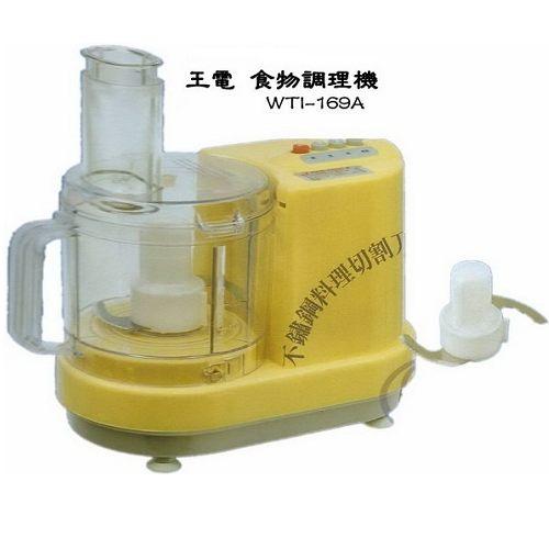 廚師的最愛~王電果菜料理機WTI-169A《刷卡分期+免運費》