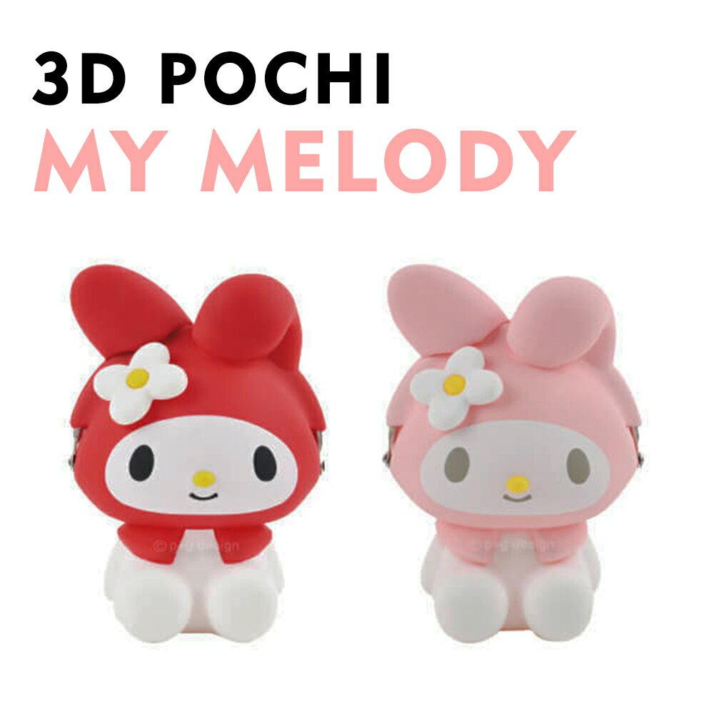 日本空運進口 p+g design POCHI X My Melody 美樂蒂 3D 立體造型矽膠零錢包 - 浪漫粉/璀璨紅 0