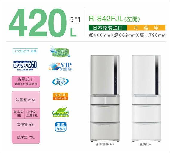 贈2000元 卡 好禮~日立^~鍾愛一生~ 420L~日立 變頻五門電冰箱~RS42FJL