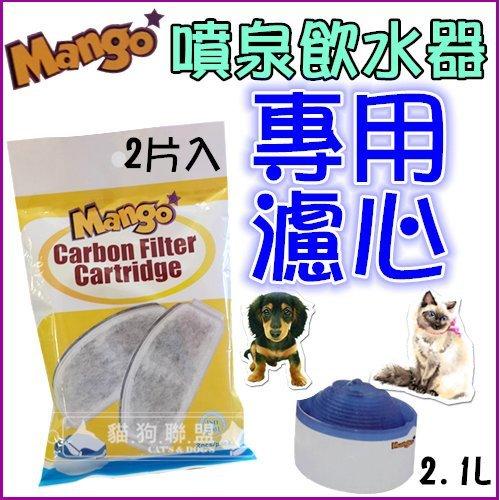 +貓狗樂園+ Mango【犬貓皆可用。噴泉給水器專用濾心】99元