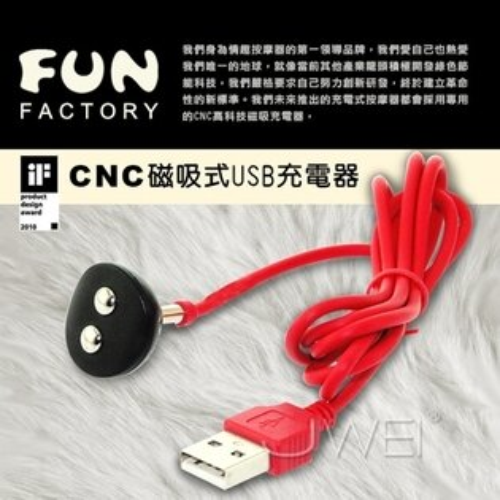 【紫星情趣用品】德國FUN FACTORY.CNC高科技磁吸式USB充電器(GF00001)