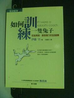 【書寶二手書T2/勵志_NDJ】如何訓練一隻兔子:促進溝通、激發潛力的53堂課_伊藤守