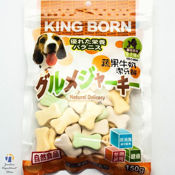 {九聯百貨} King Born (KB) 蔬菜牛奶潔牙餅 150g (KB-C-0004)
