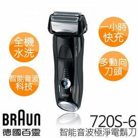 BRAUN 德國百靈 Series 7音波系列電鬍刀 720s 公司貨 0利率 免運