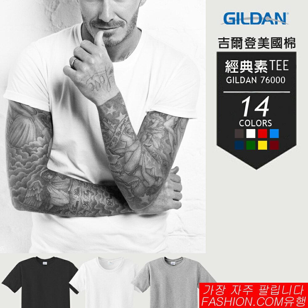 DITION 美國棉GILDAN亞規素面圓筒T 吉爾登-共14色 0