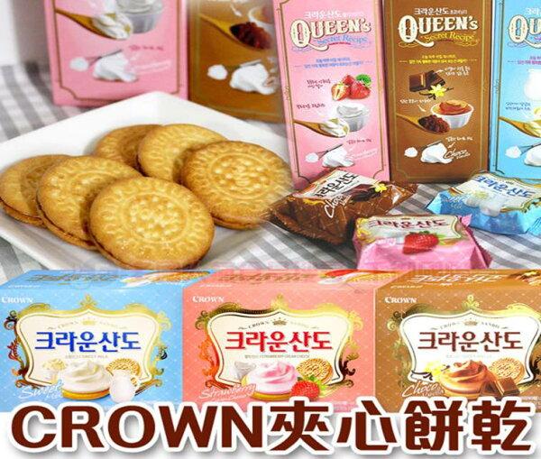 韓國 CROWN夾心餅乾 巧克力/香草/草莓口味  樂活生活館