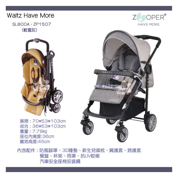 【大成婦嬰】2016 新款 公司貨 美國 Zooper Waltz 舒適型智能推車(贈GIO涼墊1個) 可平躺 (公司貨 原廠保固2年) 0