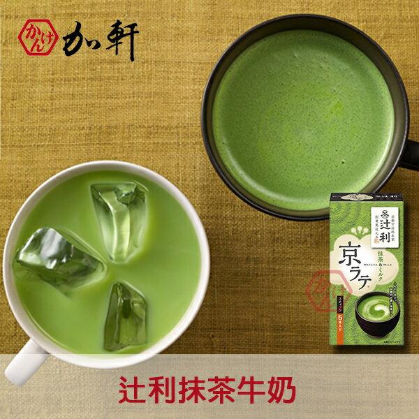 《加軒》日本京都百年老鋪辻利抹茶牛奶