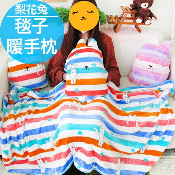 日光城。梨花兔毯子暖手枕,棉被枕棉被被子涼被絨毛墊被萬用毯小毯子靠枕抱枕午安枕車枕兩用被辦公室午睡