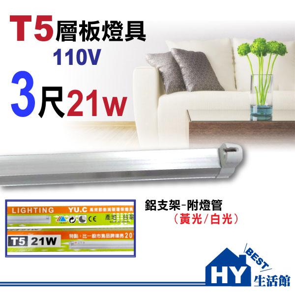 T5層板燈 3尺/90CM 21W 環保燈具 台灣製造 鋁製支架 夾層照明 附T5燈管《HY生活館》