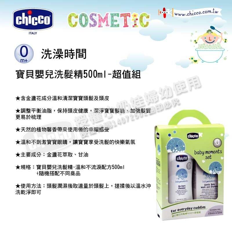 Chicco - 寶貝嬰兒洗髮精 - 溫和不流淚配方 500ml 超值組 1