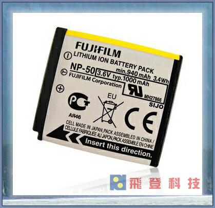 Fujifilm NP50/NP-50 原廠相機鋰電池
