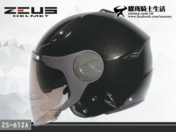 ZEUS安全帽|612A 素色 黑 【內藏墨鏡.防雨止水條】 半罩帽 瑞獅 『耀瑪騎士機車部品』