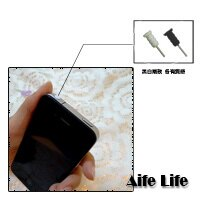 【aife life】iPhone/iPad/htc/智慧型手機/基本款耳機孔防塵塞/耳機塞/防潮塞,歡迎大量批發!
