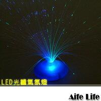 【aife life】光纖七彩氣氛燈/光纖燈/擺飾燈/造型燈/滿天星/小夜燈/光纖花/演出慶典/燈飾/燈具,居家LED發光裝飾產品,輕鬆創造迷人氛圍 !