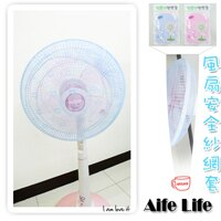 【aife life】韓版風扇安全紗網套/電扇電風扇罩風扇套防塵罩收納罩安全保護防護網套