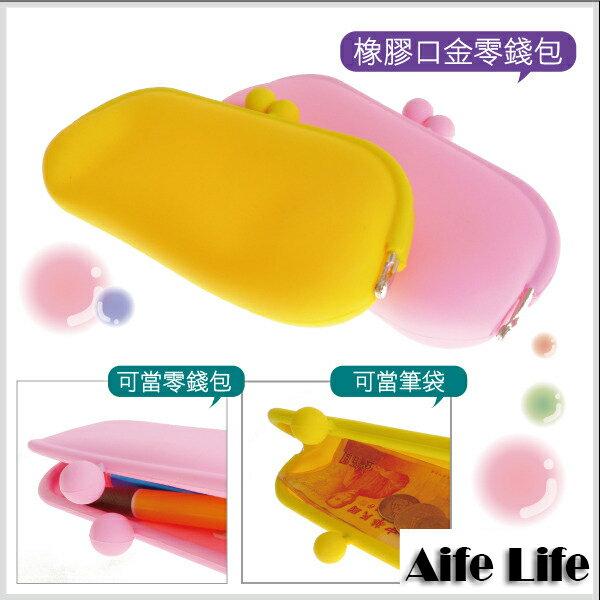 ~aife life~糖果色長型矽膠雙珠扣萬用包 軟式橡膠零錢包手機包化妝包收納包眼鏡盒