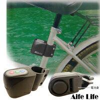 【aife life】自行車警報器密碼鎖/小折自行車配件 腳踏車防盜器 自行車警示器 登山車密碼鎖鎖頭