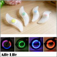 【aife life】自行車風火輪飛鏢燈/警示燈 風嘴燈 自行車飛鏢燈 閃電風火輪 LED燈風火輪 車輪燈