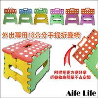 【aife life】18公分高(小)手提折疊椅,附提把手把收納方便小折凳,烤肉露營戶外休閒最佳用品
