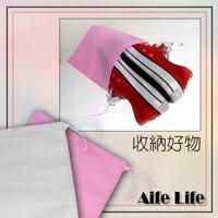 【aife life】日式優質抽繩收納鞋袋/旅行收納整理,外出遠門可收納鞋類,不擔心會弄髒行李內袋物品!