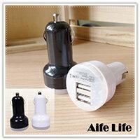 【aife life】車用雙USB充電器/車用供電座/車用充電座/雙USB車充/車充頭