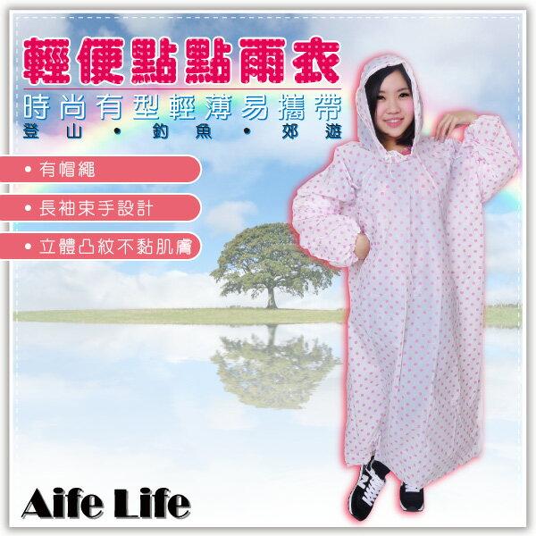 【aife life】不沾黏點點雨衣/時尚圓點雨衣/加厚輕便雨衣/飄點紋彩/雨具/演唱會/戶外活動/登山露營
