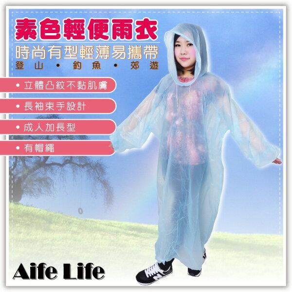 【aife life】不沾黏素色雨衣/便利商店款加厚輕便雨衣/紋彩雨衣/雨具/演唱會/戶外活動/登山露營