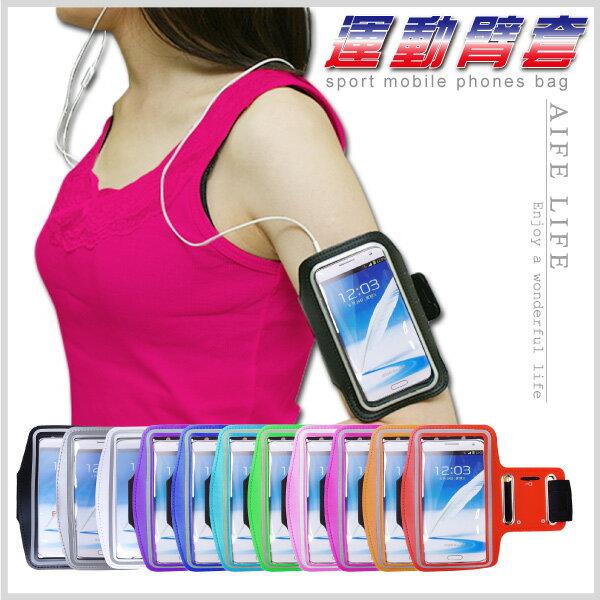 【aife life】運動手機臂套(152*81*9mm)/運動臂套/跑步手機套/手臂包/手機袋/ iPhone6plus Note2 3 S3 S4 HTC One 蝴蝶機 S 小米 max