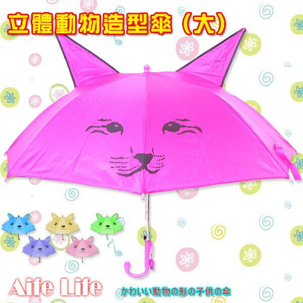 【aife life】立體動物造型傘-大/兒童傘/卡通動物傘/耳朵傘/小雨傘/陽傘/晴雨傘/廣告傘
