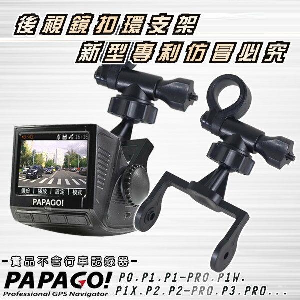 【aife life】PAPAGO! 行車記錄器 P系列專用【後視鏡扣環式支架】↘199元~P0.P1.P1W.P1X .P1 PRO.P2.P2X.P2 PRO.P3(A14)