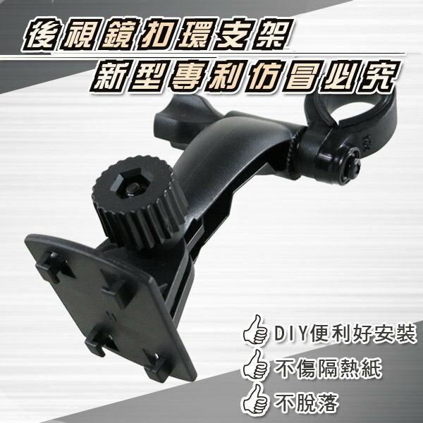 【aife life】行車記錄器【專利型 四爪型-後視鏡扣環式支架】CARCAM 挑戰者 LH-038 二世力(A04)