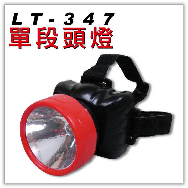 【aife life】單段簡便式頭燈/可調角度/緊急照明燈/巡守隊夜遊/保全/釣魚/手電筒