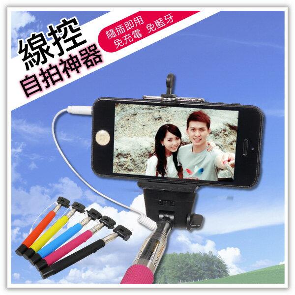 【aife life】帶線伸縮自拍桿/自拍棒/自拍架/自拍神器/免藍芽/免充電/手機自拍桿/相機腳架支架/不適用HTC及ASUS