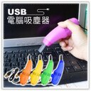 【aife life】迷你USB電腦LED燈吸塵器/電腦吸塵器/鍵盤清潔/迷你吸塵器/輕巧吸刷頭清潔鍵盤/