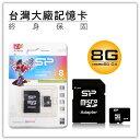 【aife life】台灣大廠記憶卡-8GC4/Class4 原廠公司貨終身保固/MicroSD TF/手機記憶卡/SD轉接卡/行車紀錄器/mp3