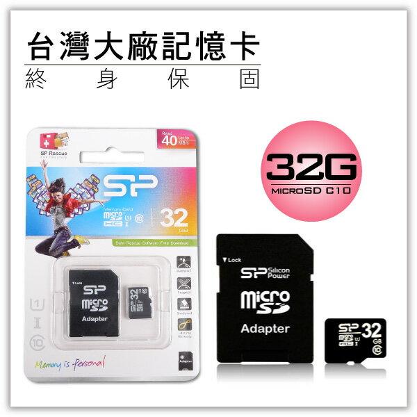 【aife life】台灣大廠記憶卡-32GC10/Class10 原廠公司貨終身保固/MicroSD TF/手機記憶卡/SD轉接卡/行車紀錄器/mp3
