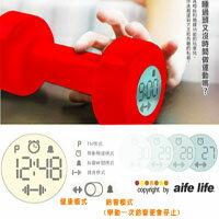 【aife life】啞鈴起床鬧鐘、時鐘、電子鐘、桌鐘,KUSO健身器材造型,起床就先健身,健康每一天!