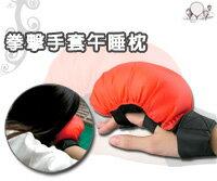 【aife life】超夯辦公室小物~拳擊手套午睡枕 拳擊趴睡枕/拳擊手套(1入)
