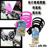 【aife life】日本嚴選自行車易開罐保溫瓶置放架/水壺架/多功能置杯架/腳踏車配備/單車樂活必備